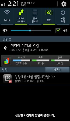 uc544uc0bcuc54cub78c 1.0.1 screenshots 16