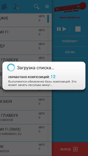 【免費音樂App】EncoreRC-APP點子