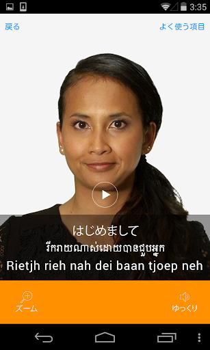 クメール語ビデオ辞書 - 翻訳機能・学習機能・音声機能