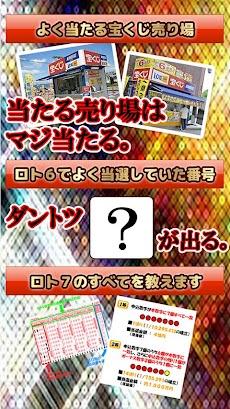 しゃべくりロト7 宝くじ当選お助け情報満載!のおすすめ画像2