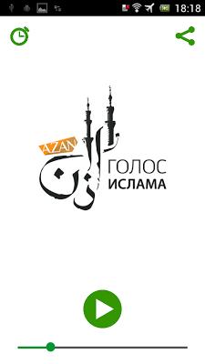 Радио Азан. Голос Ислама. - screenshot