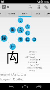 Aedict3 Japanese Dictionary- screenshot thumbnail