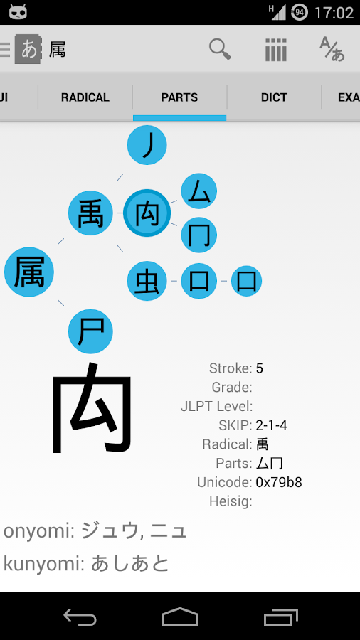 Aedict3 Japanese Dictionary – Screenshot