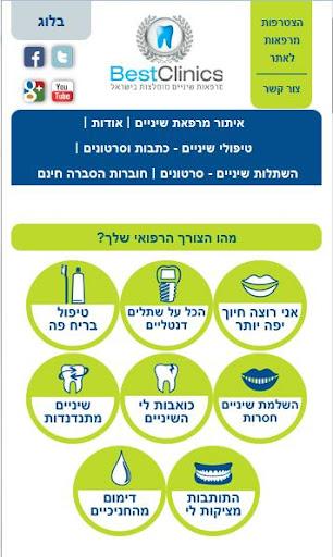 bestclinics - מרפאות שיניים