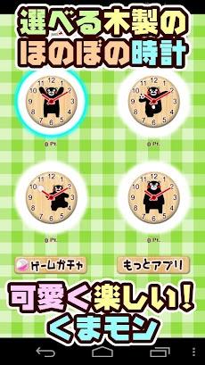 くまモンの木製アナログ時計ウィジェット無料のおすすめ画像3