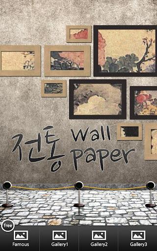 전통 WALLPAPER