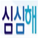 심심해 icon