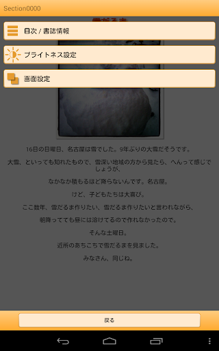 玩免費書籍APP 下載ツナガリReader app不用錢 硬是要APP