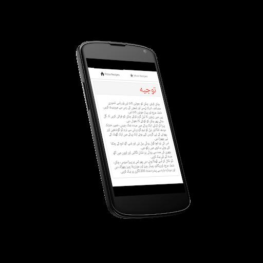 【免費書籍App】Pizza Recipes in Urdu-APP點子