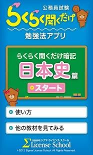 公務員試験らくらく聞くだけ暗記 日本史篇- screenshot thumbnail