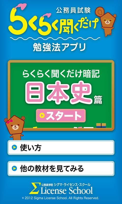 公務員試験らくらく聞くだけ暗記 日本史篇- screenshot