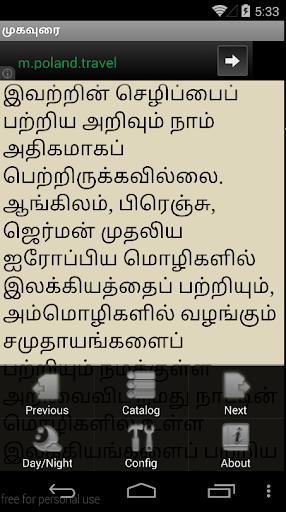 Punjabi Kathaigal Tamil Story