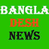 Bangladesh News | Bangla TV