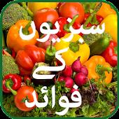 Sabzion k Fawaid