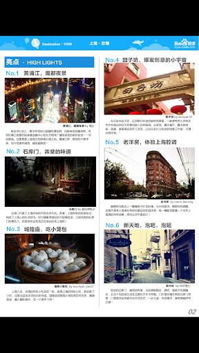 【免費旅遊App】上海旅行攻略-APP點子