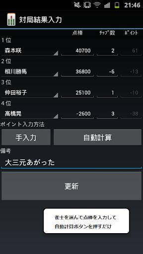 【免費紙牌App】麻雀マネージャー(無料版)-APP點子
