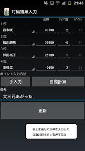 麻雀マネージャー(無料版)