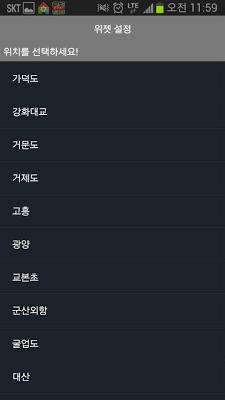 조석예보 - screenshot