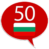Learn Bulgarian - 50 languages