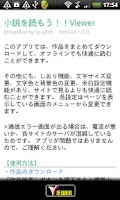 Screenshot of 小説を読もう!Viewer