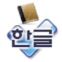 한글교정기와모든사전-국어 영어 일어 중어 독어 불어 등 logo