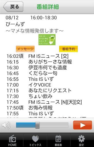 【免費娛樂App】FM IS-APP點子
