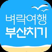 부산치기 - 부산여행,부산맛집,부산호텔,해운대,광안리
