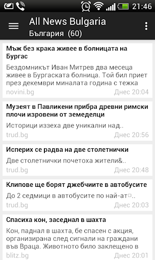 【免費新聞App】All News Bulgaria-APP點子