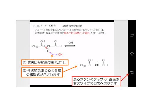 【免費教育App】有機化学 Organic Chemistry 基本の反応機構-APP點子