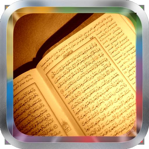 Doukkali Mohamed Quran MP3