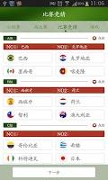 Screenshot of 世界杯赛程表