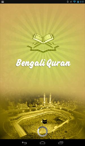 Bengali Quran