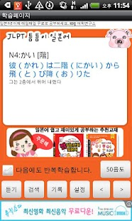 JLPT 꾸준히 일본어 ( N3 )- screenshot thumbnail