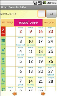 Hindu Calendar 2014 screenshot