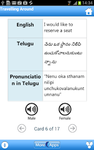 Learn Telugu - screenshot thumbnail