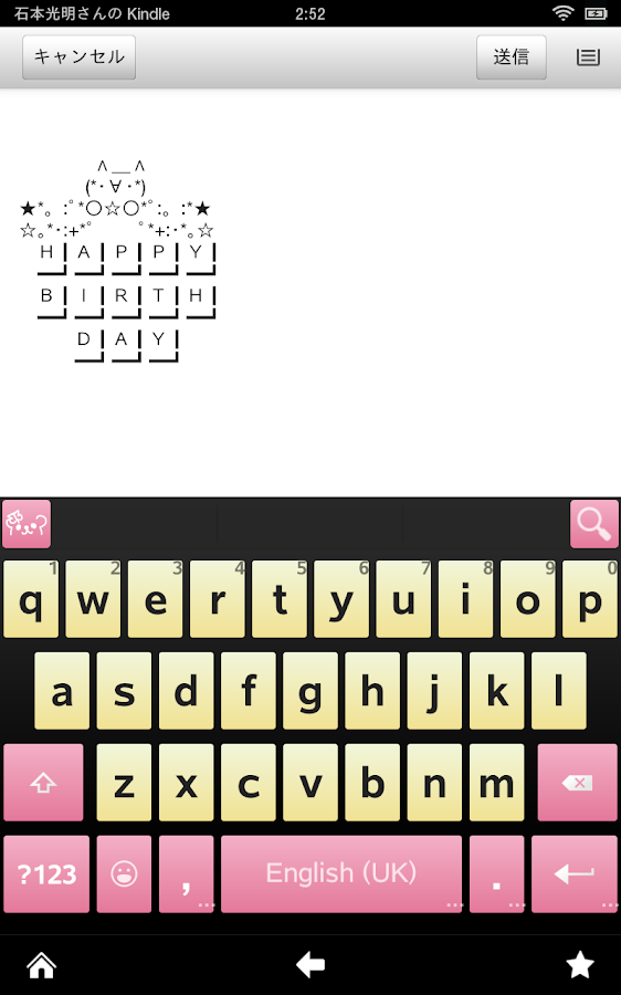Emoticon Keyboard (with Emoji)- screenshot