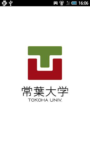 常葉大学 公式アプリ