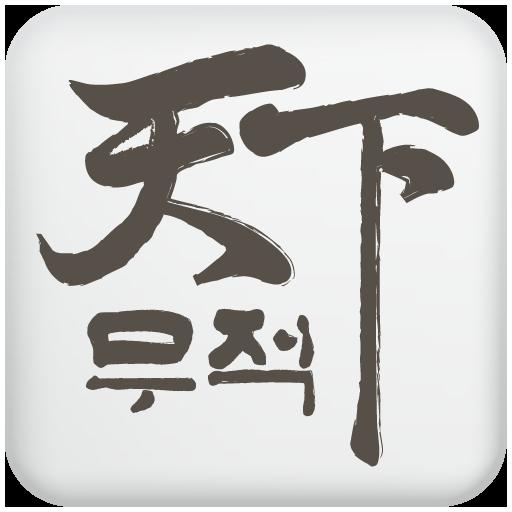 경희대석사 천하무적태권도 教育 App LOGO-APP試玩