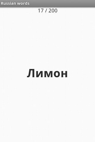 【免費教育App】俄語單詞-APP點子