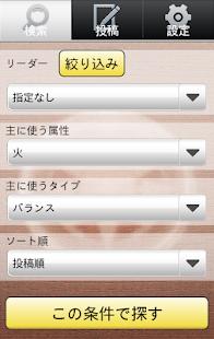 パズフレ! フレンド募集アプリ