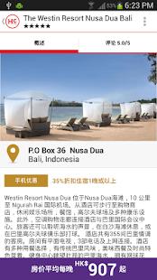 HotelClub - 酒店预订及酒店优惠 - screenshot thumbnail