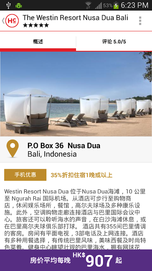 HotelClub - 酒店预订及酒店优惠 - screenshot