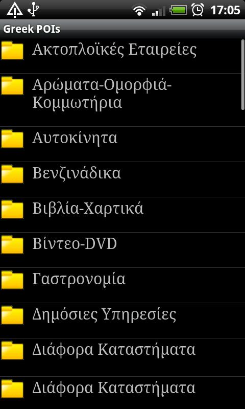 Σημεία - Greek POIs + GPS - screenshot