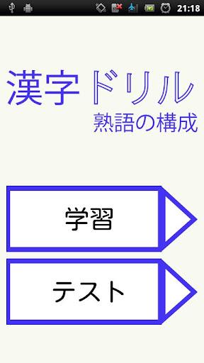 熟語の構成ドリル