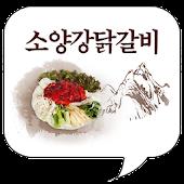 춘천 소양강닭갈비