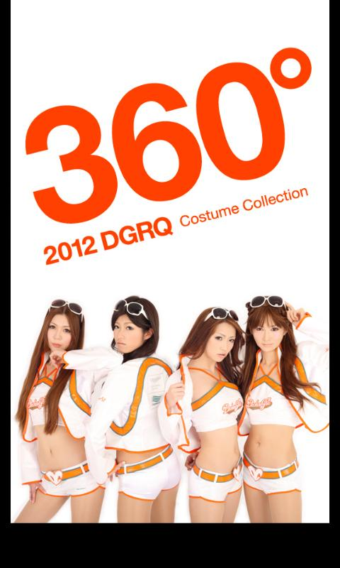 360°2012 DGRQコスチュームコレクション- screenshot