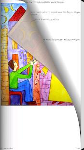 Το κίτρινο παραμύ…, Κ.Στοφόρος - screenshot thumbnail