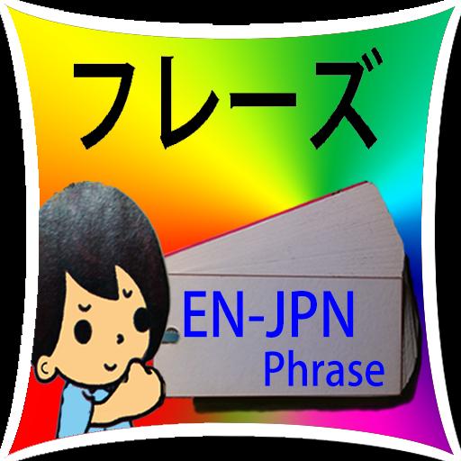 YES文節-実用な英語の文節カード LOGO-APP點子
