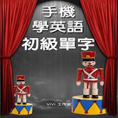 背單字-Android 手機學英語 初級單字篇
