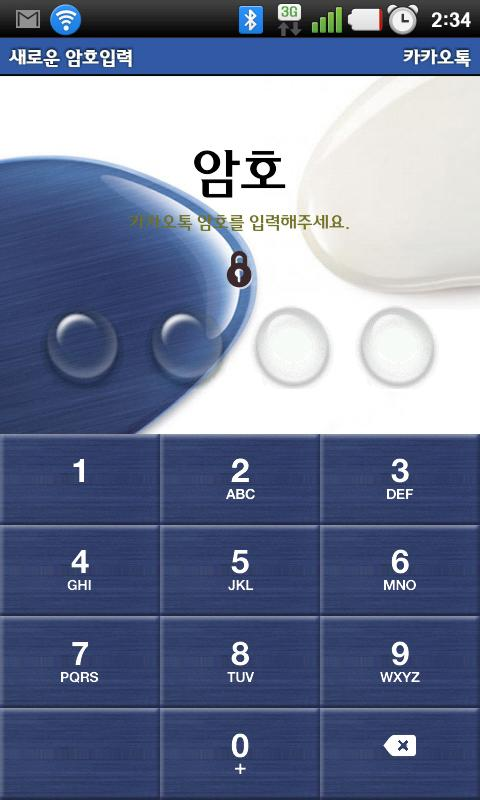 Galaxy S3 kakao talk theme.- screenshot